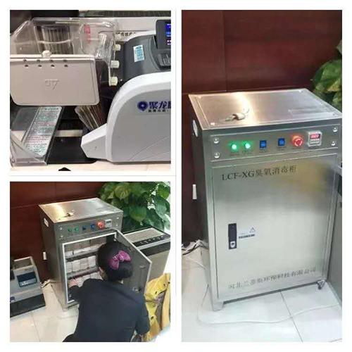 中国农业银行用臭氧消毒柜给现金消毒